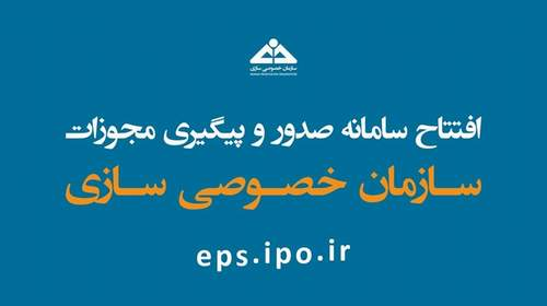 Launch of the licensing platform of the Iranian Privatization Organization